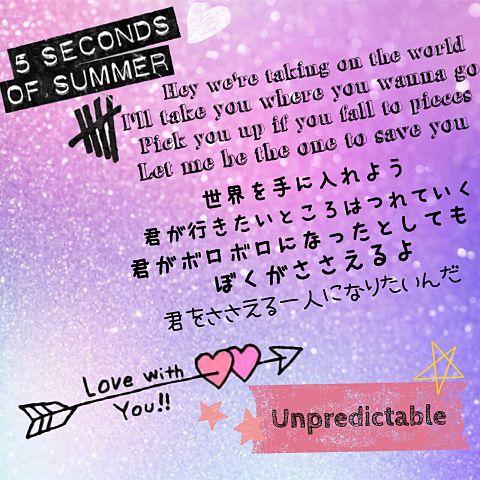 5sos Unpredictable 歌詞の画像(プリ画像)