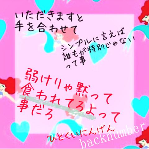 backnumber/ひとくいにんげんの画像(プリ画像)