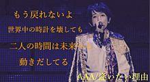 逢いたい理由♡♡の画像(AAALIVEに関連した画像)