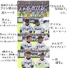 ファン感2015  part1の画像(阪神タイガース 福留孝介に関連した画像)