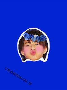 平野紫耀専属GIRL 様専用の画像(プリ画像)