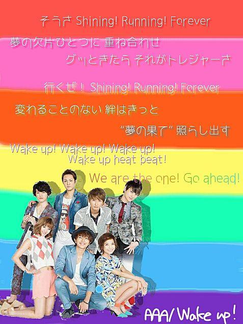 #AAA Wake up!の画像(プリ画像)