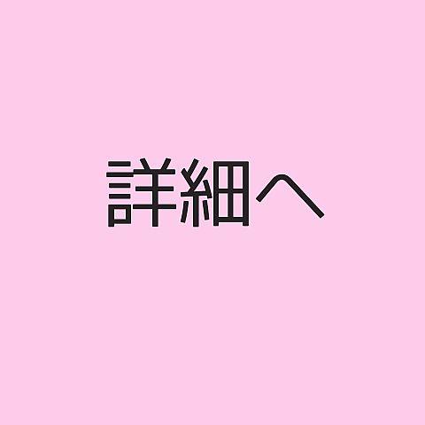 詳細へ→の画像(プリ画像)