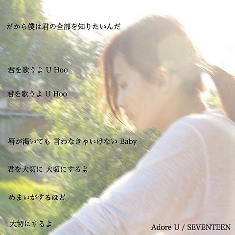 Adore U / SEVENTEENの画像(プリ画像)