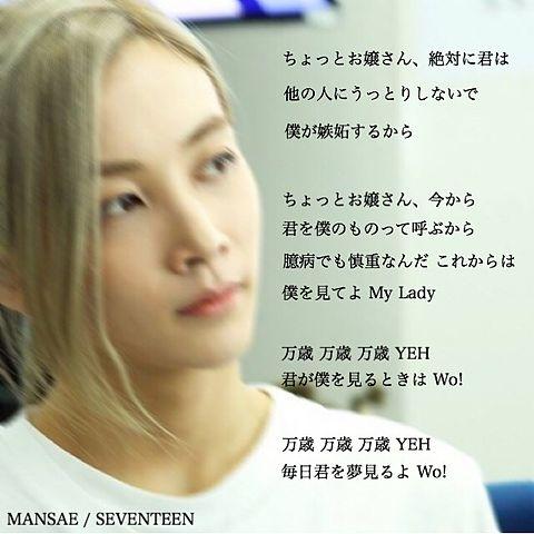 MANSAE / SEVENTEENの画像(プリ画像)