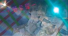 < King&Prince 平野紫耀裙 >の画像(下手ですに関連した画像)
