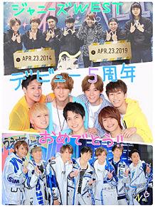 ジャニーズWEST    デビュー5周年おめでとう!! プリ画像