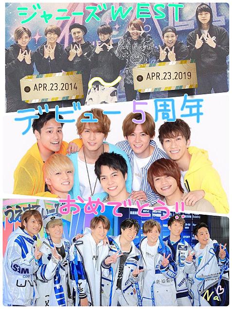ジャニーズWEST    デビュー5周年おめでとう!!の画像(プリ画像)