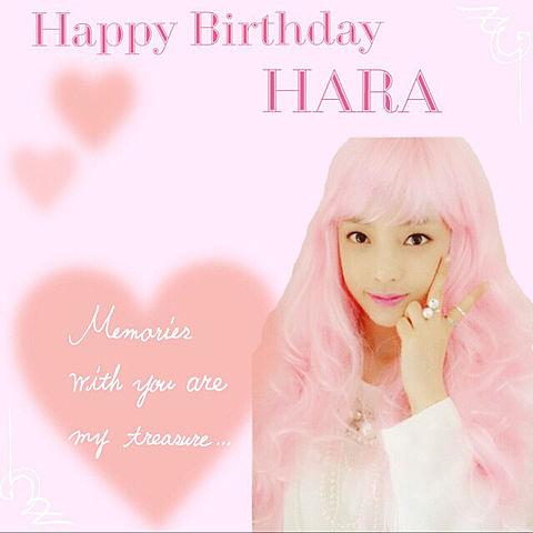 ハラちゃん Happy Birthday♡の画像(プリ画像)