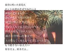 歌詞 花火 夏 恋 花火ソング・人気曲ランキングBest30選!夏を盛り上げる名曲特集