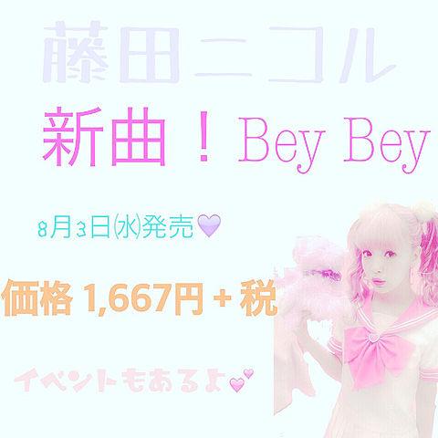 藤田ニコル Bey Beyの画像(プリ画像)