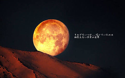 月食3の画像(プリ画像)