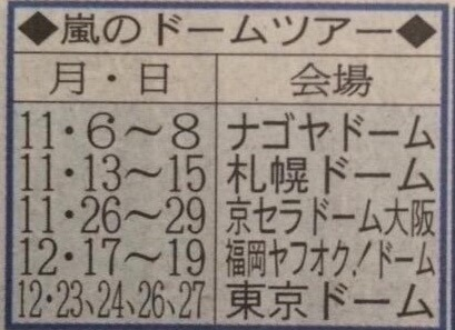 嵐 5大ドーム決定‼︎の画像(プリ画像)