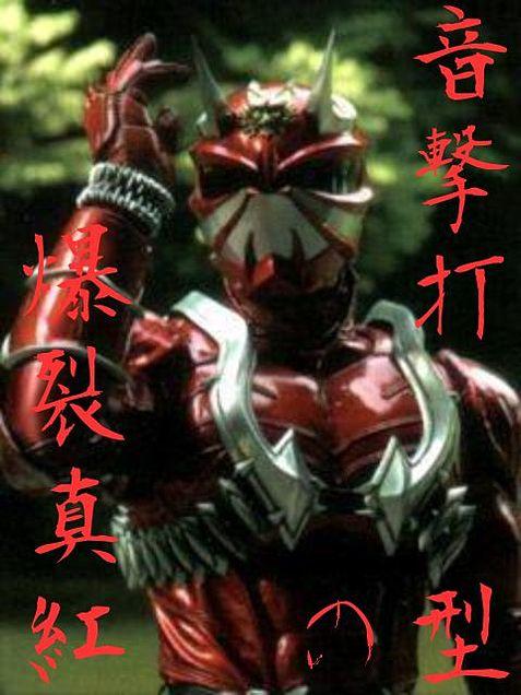 仮面ライダー響鬼の画像 p1_29