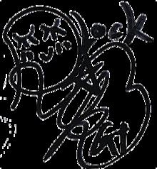 RAISE A SUILENキャストサイン 背景透過の画像(背景透過 声優に関連した画像)