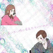 遠距離恋愛の画像(会いたいに関連した画像)