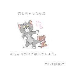 YUI/CHE.R.RY × トムとジェリーの画像(プリ画像)