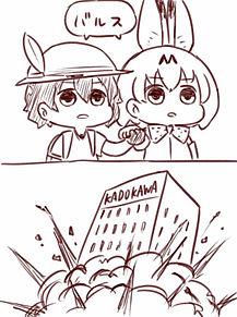 かばん サーバル「バルス」の画像(KADOKAWAに関連した画像)