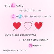 恋ヲウチヌケ/HoneyWorksの画像(戸松遥に関連した画像)
