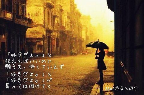 AAA/恋音と雨空の画像(プリ画像)
