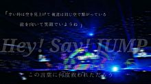 Hey! Say! JUMP.♔の画像(プリ画像)