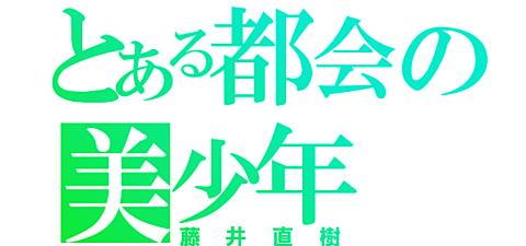 藤井直樹の画像(プリ画像)