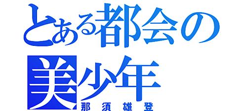 那須雄登の画像(プリ画像)