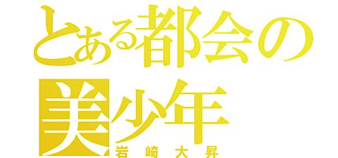 岩崎大昇の画像(プリ画像)