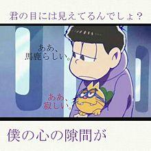 おそ松さん 「シリョクケンサ」の画像(シリョクケンサに関連した画像)