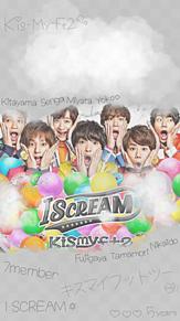 キスマイ I SCREAM ロック画面の画像(プリ画像)