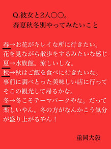 恋愛観 ジャニーズwest