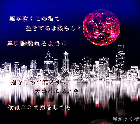 〜風が吹く街〜の画像(プリ画像)