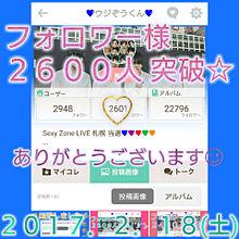 感謝☺ありがとうございます!の画像(プリ画像)