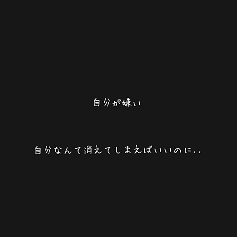 嫌いの画像(プリ画像)