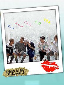 ♪BIGBANG♪ プリ画像
