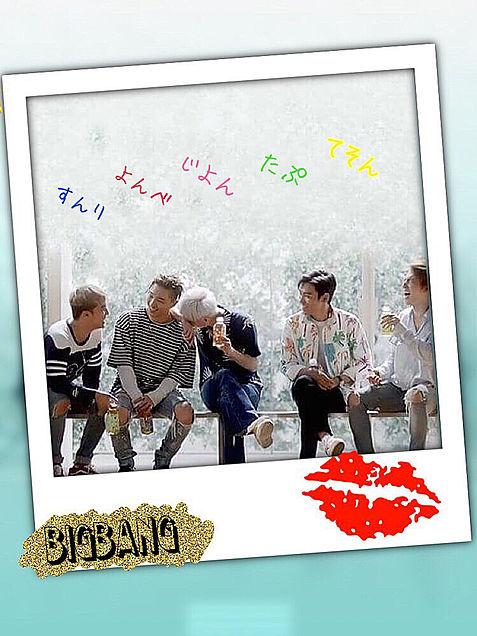 ♪BIGBANG♪の画像(プリ画像)