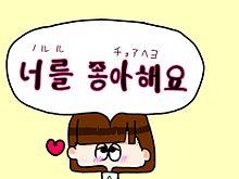 韓国語での「好きです」の伝え方♡の画像(告白に関連した画像)