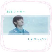 相互フォロー─=≡Σ((( つ•̀ω•́)つの画像(プリ画像)