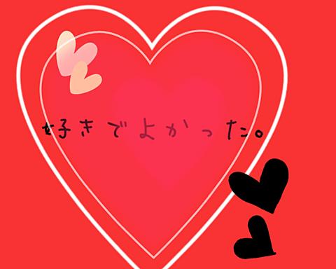 好き、恋の画像(プリ画像)