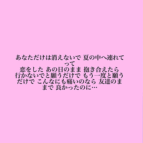 恋を知らない君への画像(プリ画像)