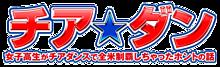 チア☆ダンの画像(Mappiの加工に関連した画像)