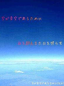 空が青空であるためにの画像(空が青空であるためにに関連した画像)