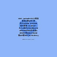 HiHi Jets 自己紹介ラップ 橋本涼の画像(はしもっちゃんに関連した画像)