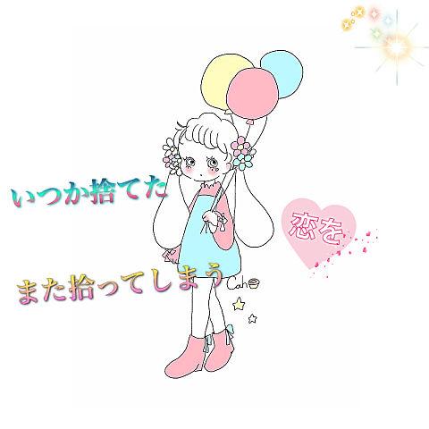 """""""恋""""の画像(プリ画像)"""