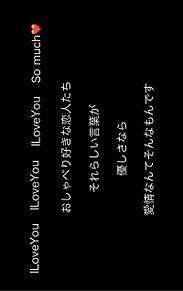 #おしゃべり好きの恋人の画像(おしゃべりに関連した画像)