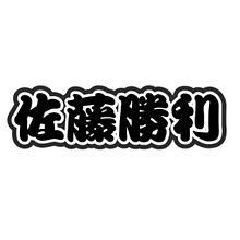 うちわ文字໒꒱· ゚の画像(佐藤勝利に関連した画像)