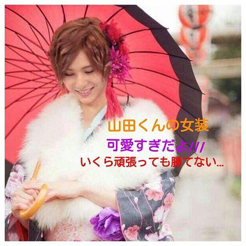 山田涼介女装の画像(プリ画像)