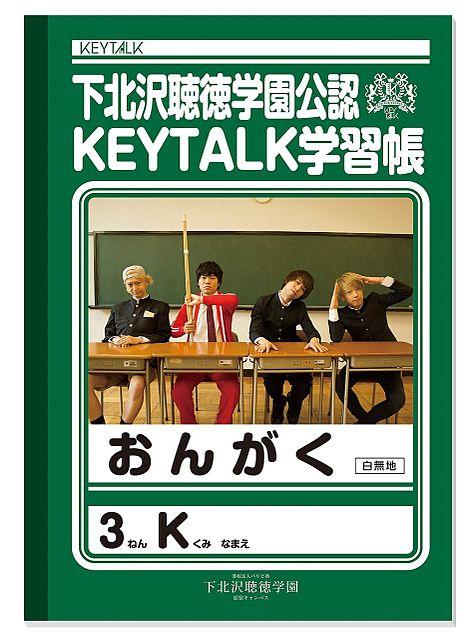 下北沢聴徳学園ノートの画像(プリ画像)