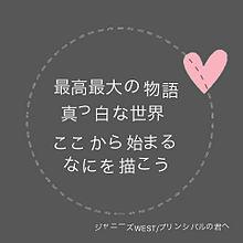 ジャニーズWEST / プリンシパルの君への画像(プリンシパルに関連した画像)