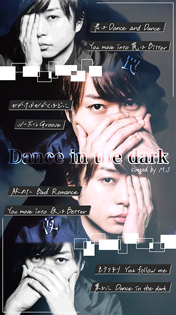 #115.Dance in the darkの画像(プリ画像)